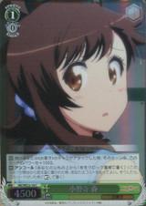 Haru Onodera NK/WE22-18 Foil
