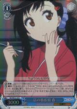 Haru, Mascot Girl of the Store NK/WE22-24 Foil