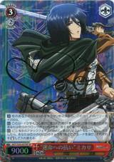 """Resisting Fate"" Mikasa AOT/S35-057SP SP"