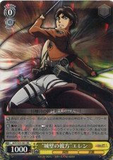 """""""Other Side of the Walls"""" Eren AOT/S35-001"""