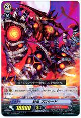 Seal Dragon, Blockade RR BT11/010