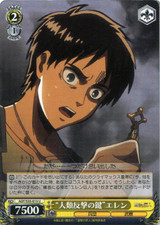 """""""Key to Mankind's Counterattack"""" Eren AOT/S35-013"""