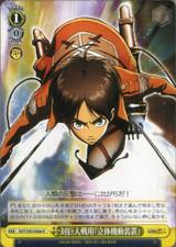 """Anti-Titan Gear """"Three Dimensional Maneuver Gear"""" AOT/S35-026a"""