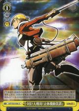 """Anti-Titan Gear """"Three Dimensional Maneuver Gear"""" AOT/S35-026c"""