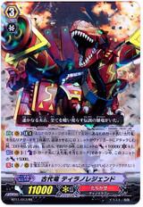 Ancient Dragon, Tyrannolegend RR BT11/013