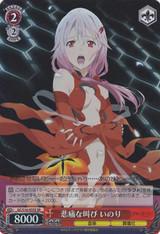 Inori, Painful Scream GC/S16-055S SR