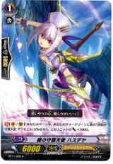 Underlay Celestial, Hesediel R BT11/026