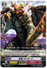 Seal Dragon, Jakado R BT11/032