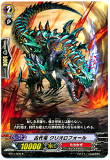 Ancient Dragon, Cryolophor R BT11/035