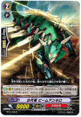 Ancient Dragon, Beamankylo R BT11/036