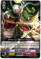 Iron Blood Eradicator, Shuki R BT11/039