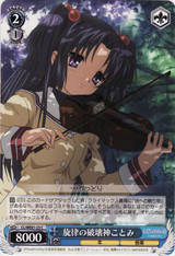 Kotomi, Destructor of Rhythm CL/WE01-23