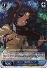 Kotomi, Destructor of Rhythm CL/WE01-23 Foil