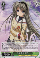 Tomoyo, Student Council President CL/WE04-06