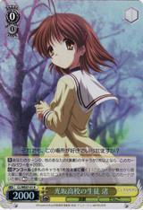 Nagisa, Student of Hikarizaka High School CL/WE07-01 Foil