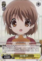 Ushio, Daughter of Nagisa CL/WE07-04