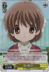 Ushio, Daughter of Nagisa CL/WE07-04 Foil