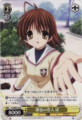 Nagisa, Tomoya's Lover CL/WE07-05