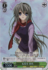 Tomoyo, Transfer Student CL/WE07-15 Foil