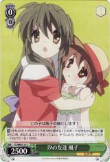 Fuuko, Ushio's Friend CL/WE07-17