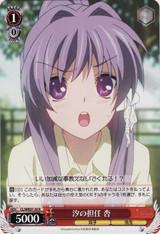 Kyou, Ushio's Homeroom Teacher CL/WE07-20