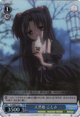 Kotomi, Natural Girl CL/WE07-23 Foil