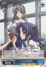 Kotomi & Tomoyo CL/WE07-26