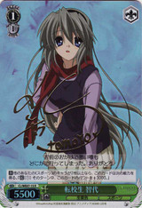 Tomoyo, Transfer Student CL/WE07-15 Signed