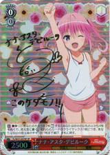 Nana Asta Deviluke TL/W37-057SP SP