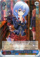 Fumio Murakami, Forgetful Girl GF/W33-112SSP SSP
