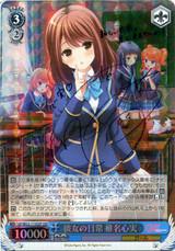 Kokomi Shiina, Her Normal Daily Life GF/W33-113SSP SSP