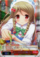 Ichigo Kohinata, Sweets Decoration GF/W33-059S SR