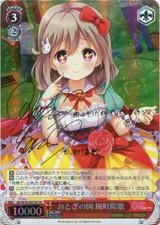 Haruka Kazemachi, Land of Fairy Tales GF/W38-047SP SP