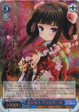 Isuzu Shiranui, Flower of the Cherry Blossom Tree GF/W38-073SP SP