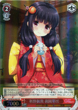 Mei Morizono, Fiend Costume GF/W38-046S SR