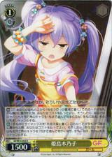 Kinoko Himejima GF/W38-003