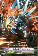 Knight of Conviction, Bors DG01/003 C