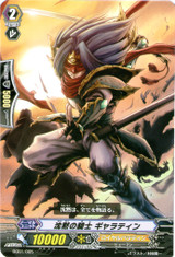 Knight of Determination, Lamorak DG01/004 C