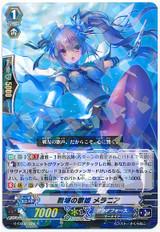 Battle Siren, Melania R G-CB02/020