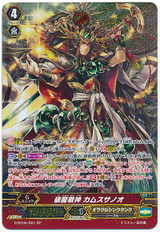 Destroyer Dragon Battle Deity, Kamususanoo SP G-BT05/S01