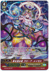 One Who Sees the Stars, Globe Magus SP G-BT05/S02