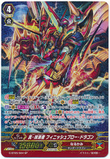 True Eradicator, Finish Blow Dragon SP G-BT05/S04