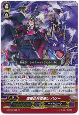 Dragon Masquerade, Harri GR G-BT05/002