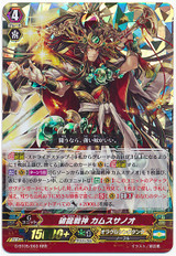 Destroyer Dragon Battle Deity, Kamususanoo RRR G-BT05/003