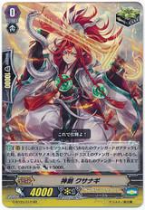 Divine Sword, Kusanagi RR G-BT05/012