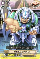 Bringer of Good Luck Epona DG01/014 C