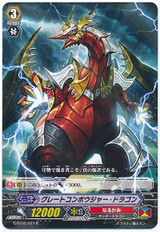 Great Composure Dragon R G-BT05/027