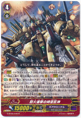 Fiery March Colossus R G-BT05/040