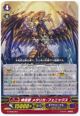 Interdimensional Beast, Metallica Phoenix  G-TD06/001