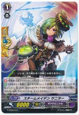 Steam Maiden, Sanira  G-TD06/012